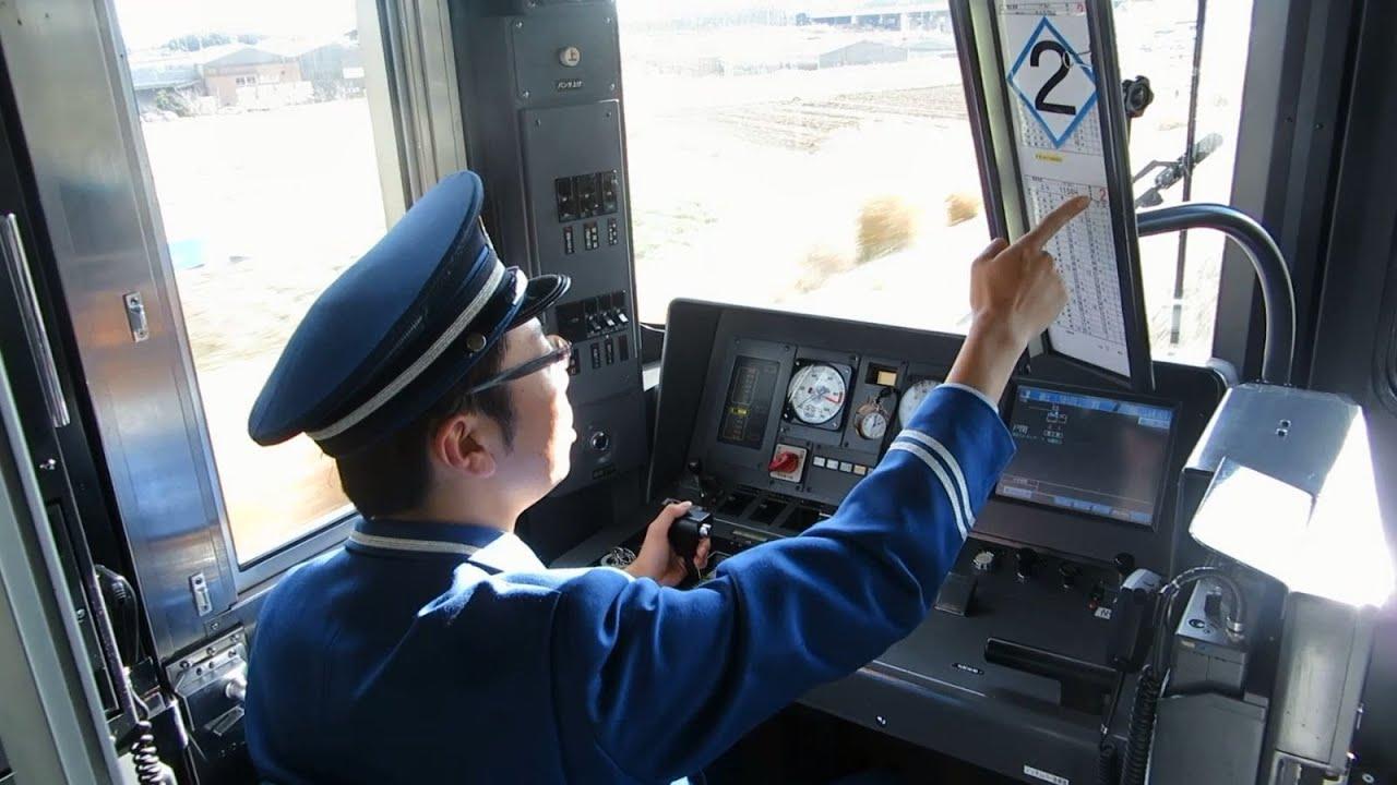 Ilustrasi masinis di Jepang